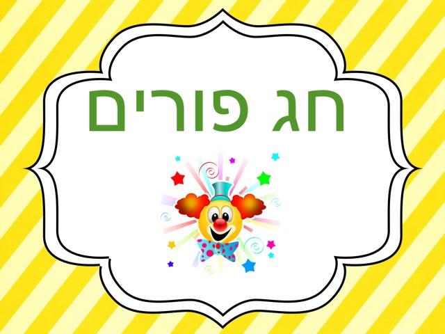 פורים by חגית אברהם