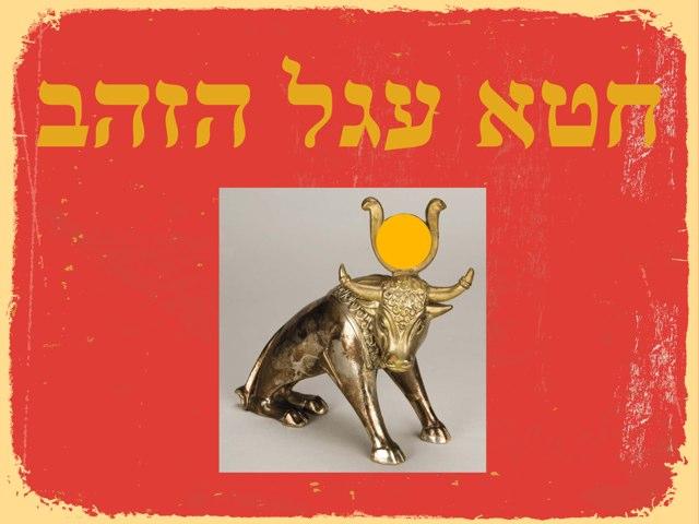 עגל הזהב by Shirly Natan-Yulzary