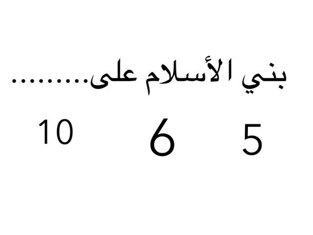 لعبة 6 by Reem Alalanda