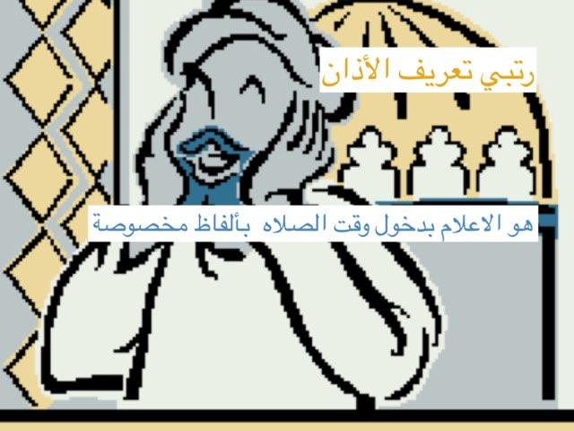 الاذان والاقامة by بشاير الكندري