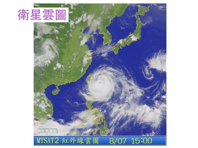 認識地面天氣圖 by yenj wu