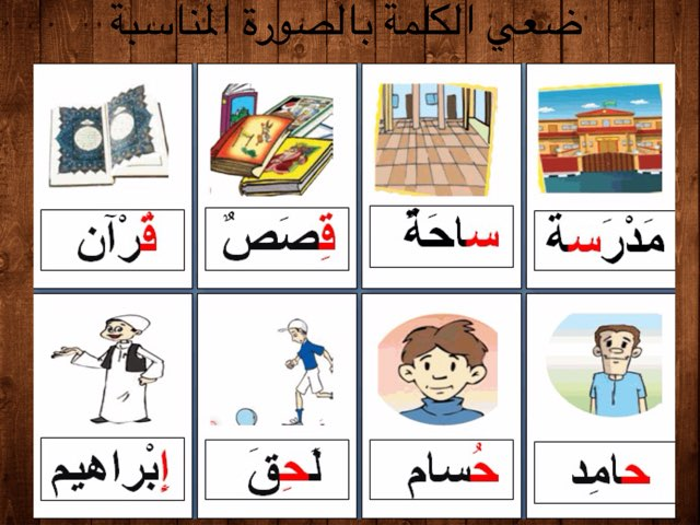 كلمات وصور by معلمة اول