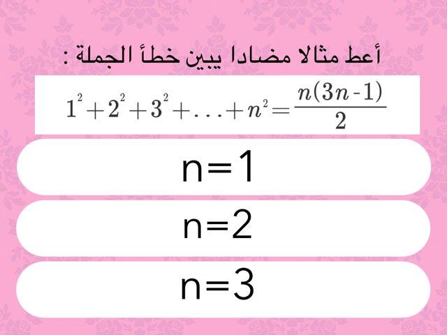 البرهان بالإستقراء الرياضي  by samha alsh