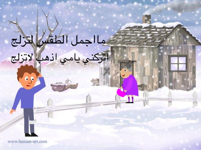 التزلج ،نوف الحربي by Nouf Al_harbi