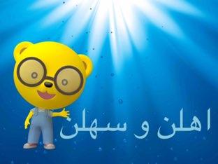 اللغة العربية  by Rawan alazme