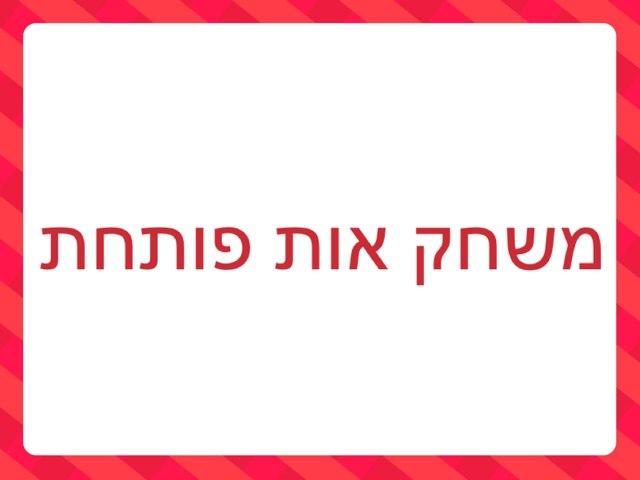 משחק אות פותחת - ר, מ, ב, ל by ענבל צימרמן