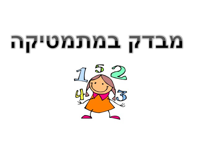 מבדק במתמטיקה by סבטה איבשין