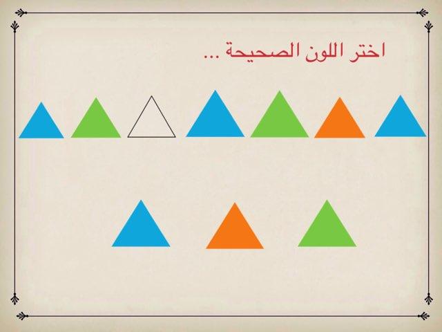 لعبة 9 by Fatima Al_mutairi