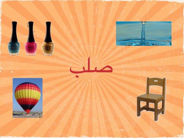 لعبة 2 by sara alamir