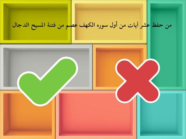 علامات الساعه by Dalal Al-rashidi