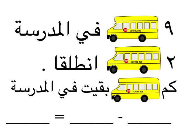 الطرح والجمع  by السيد فاروق