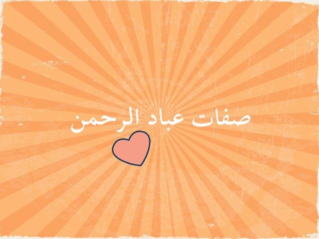 درس ٩/ صفات عباد الرحمن by Manary المنار