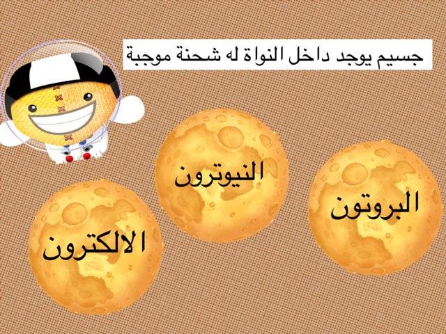 الذررة ٨ by Mai Al