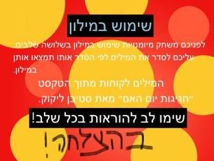 מיומנויות שימוש במילון על פי חגיגות יום האם מאת סטיבן ליקוק  by Netaaya Schwartz