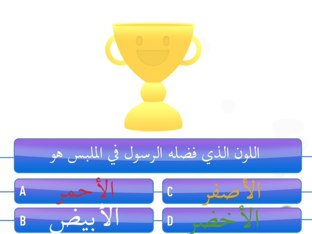 لعبة اداب الملبس by Abla Bashayer