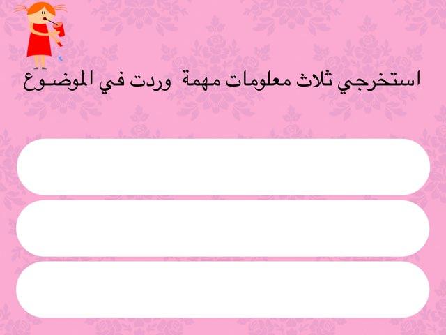 الحصه الثانيه by Shaagi Alshmaly