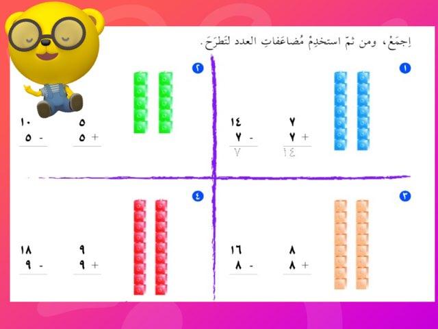 مضاعفات الطرح by Haya All