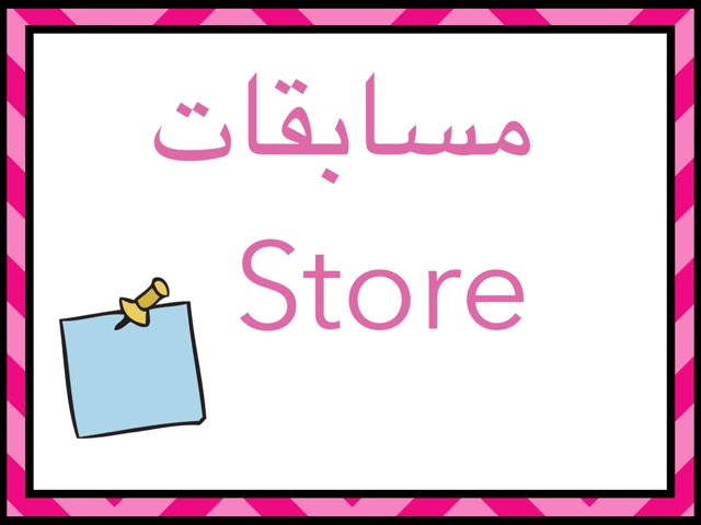 لعبة 46 by ريم المالكي