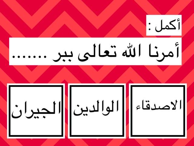 لعبة بر الوالدين by Abla Bashayer