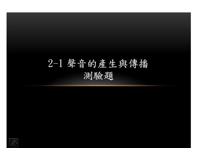 2-1聲音的產生與傳播測驗題 by yenj wu