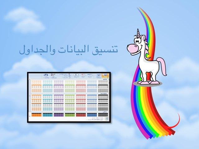 لعبة 16 by Shm al3jmi