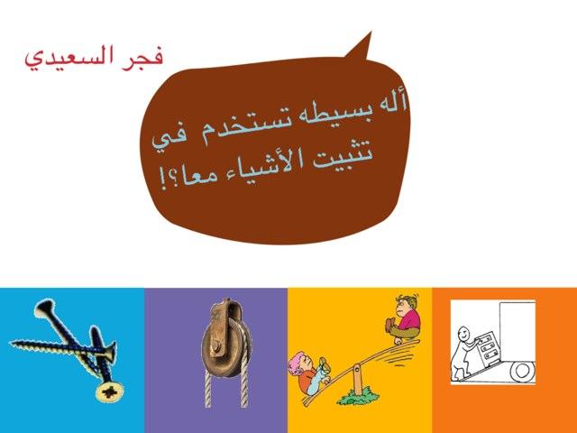 الآلات البسيطه by Fajer Alsaeedi