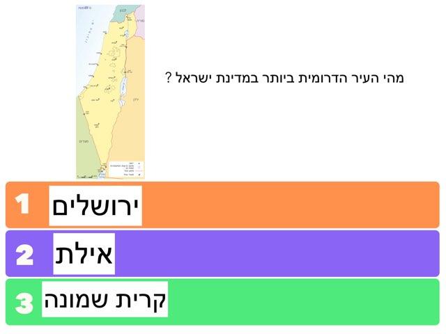 כיוונים  במפה by עינת בידני