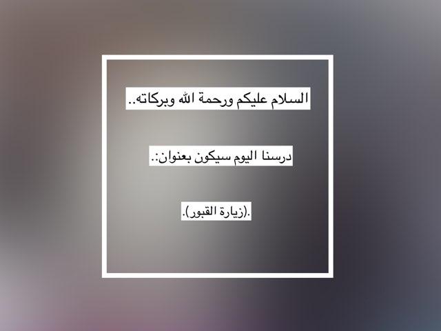 زيارة القبور by Njood almoqati
