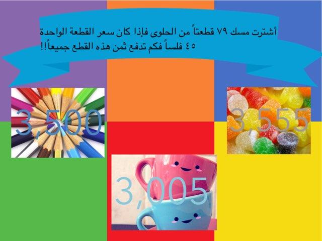 لعبة 2 by Ali AL Harthi