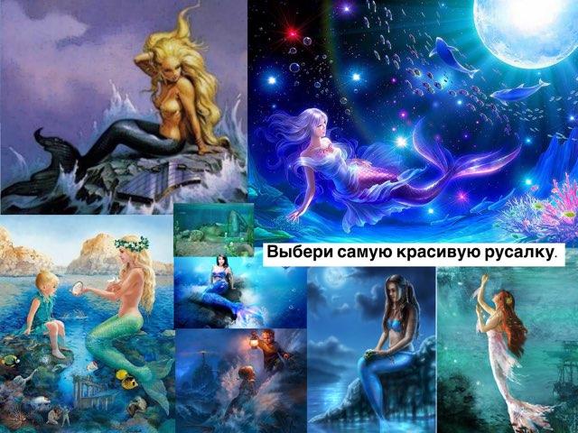 Русалочьий Мир by Nastya Kramarova