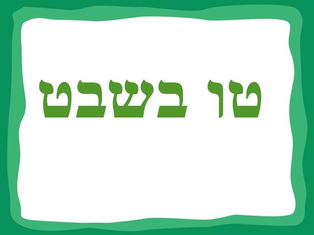 טו בשבט ששה בשקית תרגילים בחשבון by פאני יצחק