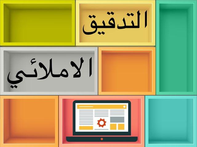 لعبة 9 Copy  by Bashayer 82
