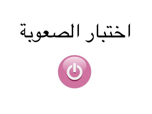 اختبار الصعوبة by عبدالله مليباري