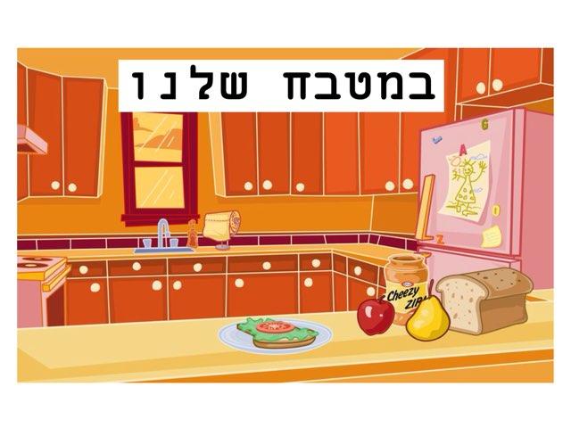 במטבח שלנו by Fiodeb mar