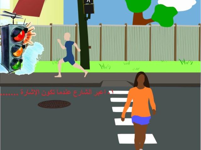 عبور الشارع by Ragusa alsulami