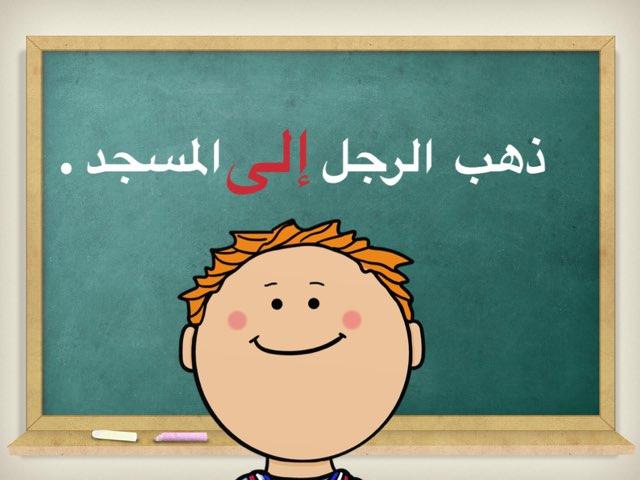حروف الجر by mona alotaibi