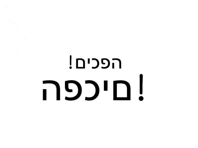 הפכים by Moshe Rosenberg