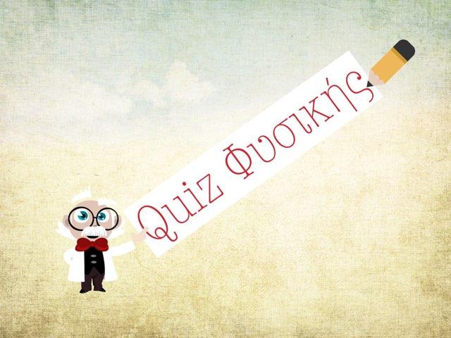 Quiz Φυσικής. by Alex Alex