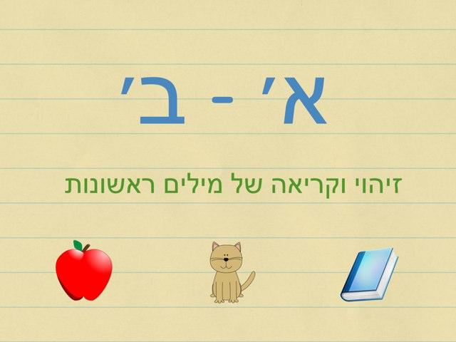 א׳ ב׳ by Shiri Pinkas