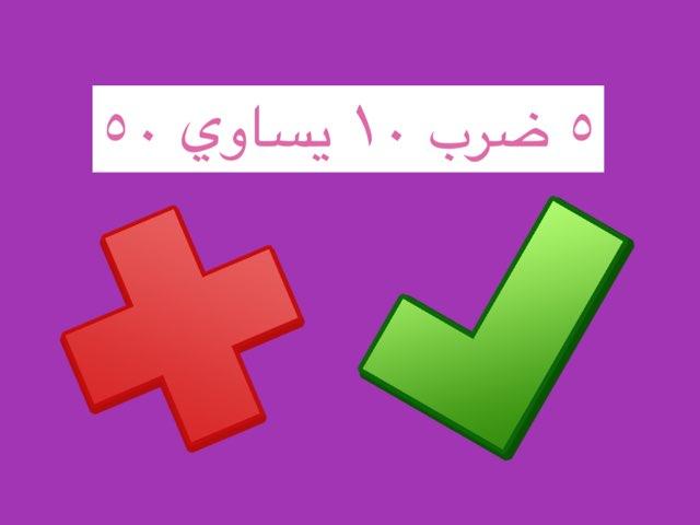 لعبة 5 by huda saif