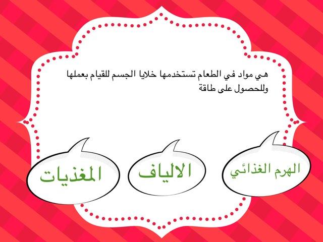 لعبة 22 by Ghadeer Nasser