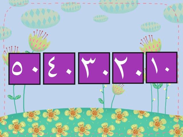 رتبي تصاعديا by bashayer alazmi