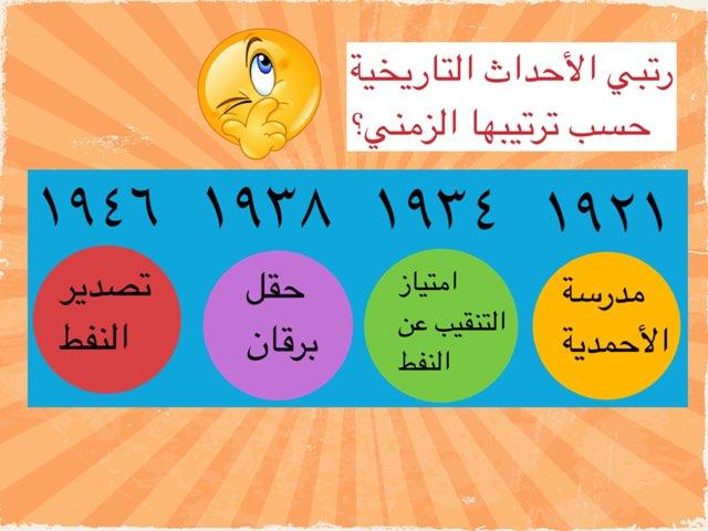 لعبة ترتيب by Raya Fahad
