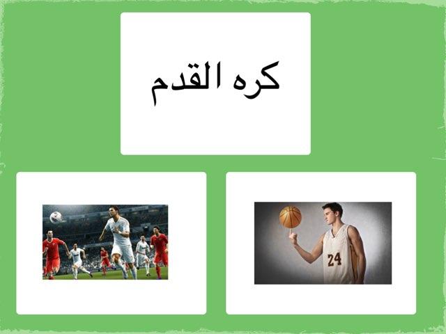 لعبة 91 by Afrah Fahad