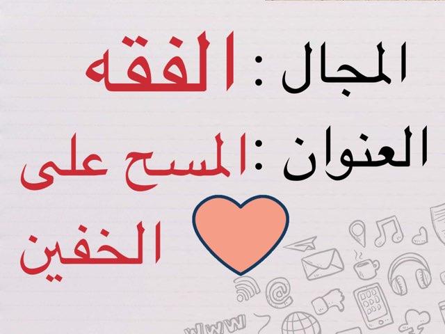 المسح على الخفين  by Dosha Dosh