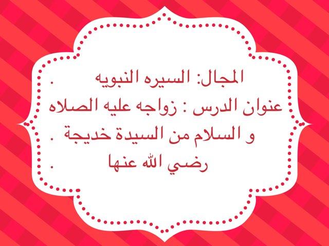 زواجة من السيدة خديجة by Dosha Dosh