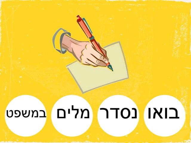 בואו נסדר מלים במשפט by Yossefa Marmor