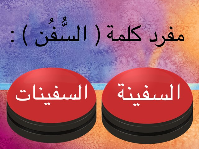 لعبة 141 by 3ishah  al3nezi