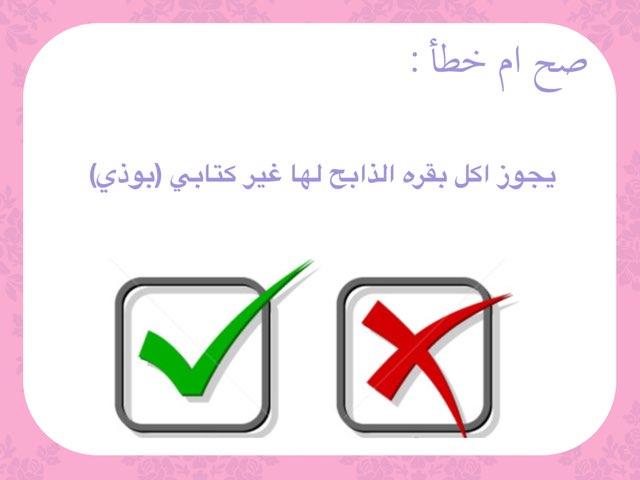 لعبة 3 by LoLo Ahmad