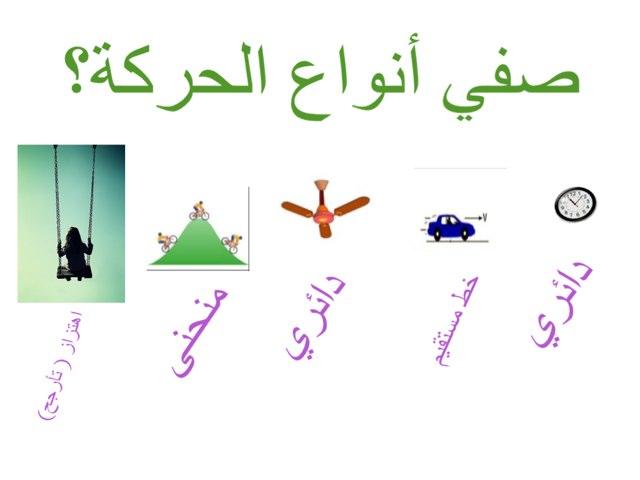 لعبة 26 by منى المطيري